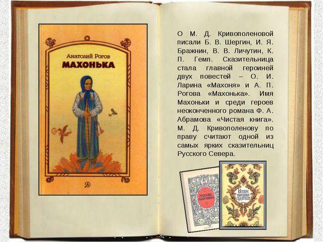О М. Д. Кривополеновой писали Б. В. Шергин, И. Я. Бражнин, В. В. Личутин, К....