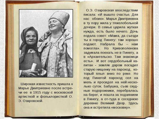 Широкая известность пришла к Марье Дмитриевне после встре-чи ее в 1915 году...