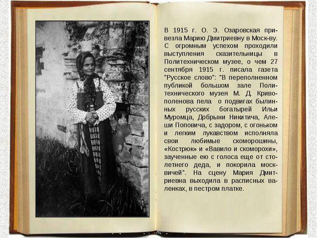 В 1915 г. О. Э. Озаровская при-везла Марию Дмитриевну в Моск-ву. С огромным у...