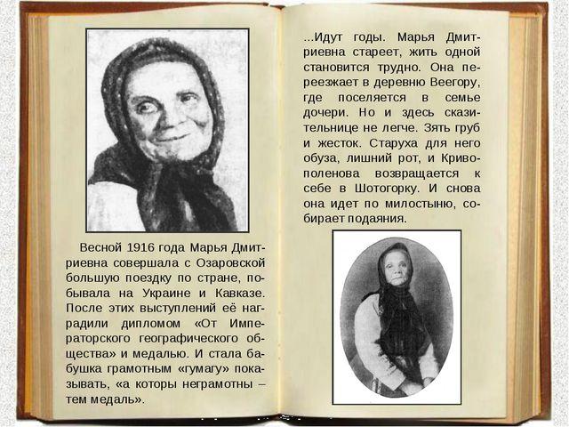 Весной 1916 года Марья Дмит-риевна совершала с Озаровской большую поездку по...