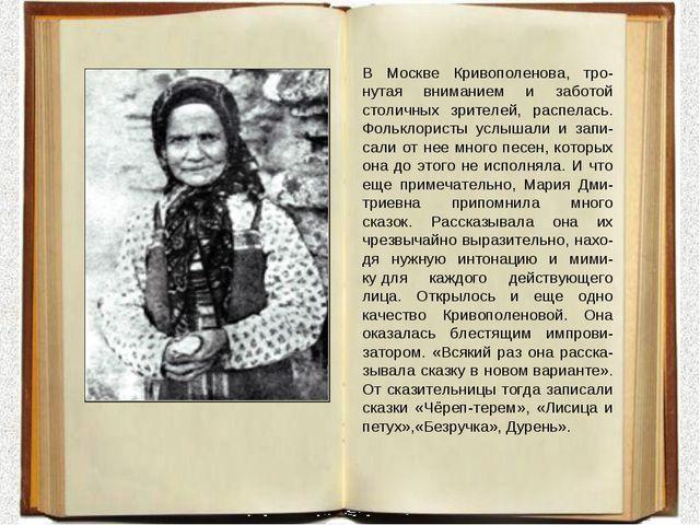 В Москве Кривополенова, тро-нутая вниманием и заботой столичных зрителей, рас...