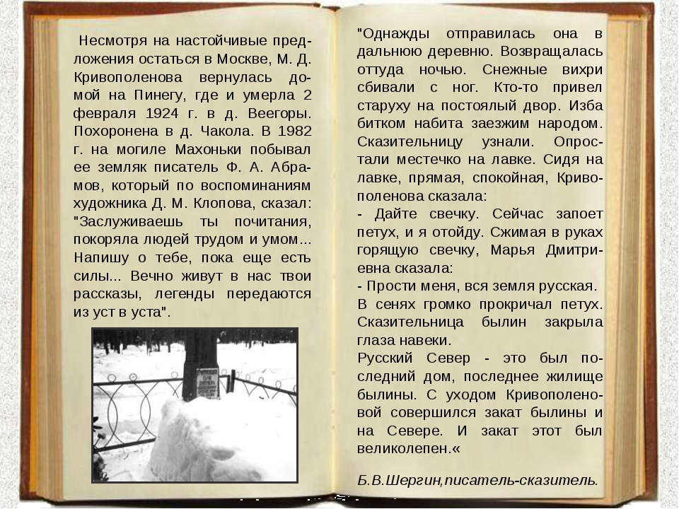 Несмотря на настойчивые пред-ложения остаться в Москве, М. Д. Кривополенова...
