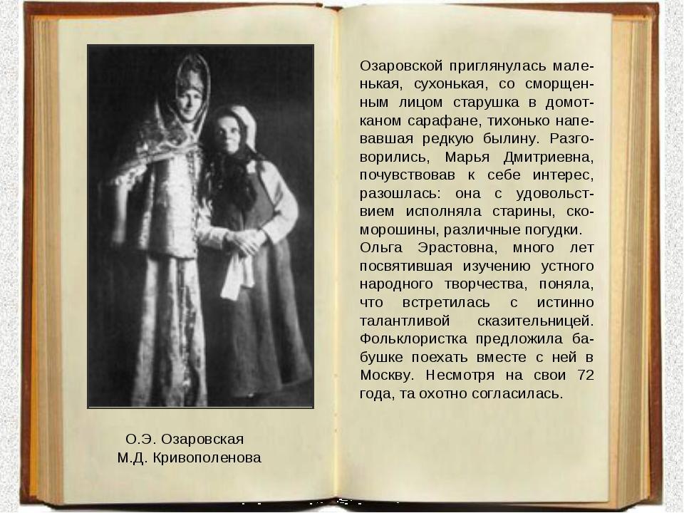 Озаровской приглянулась мале-нькая, сухонькая, со сморщен-ным лицом старушка...