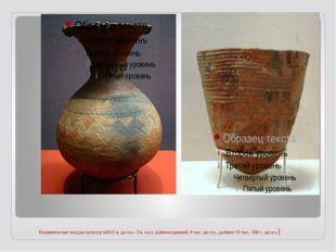 Керамические сосуды культур яёй (3 в. до н.э.- 3 в. н.э.), дзёмон (ранний, 4