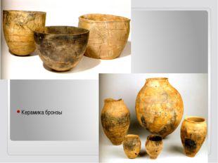 Керамика бронзы керамика неолита