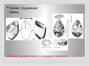 Каменные орудия нижнего и среднего палеолита Чоппинг, Олдувайский период Руби