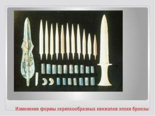 Изменение формы скрипкообразных кинжалов эпохи бронзы