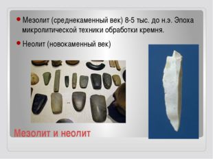 Мезолит и неолит Мезолит (среднекаменный век) 8-5 тыс. до н.э. Эпоха микролит
