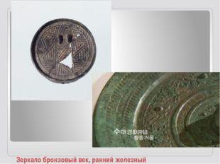 Зеркало бронзовый век, ранний железный