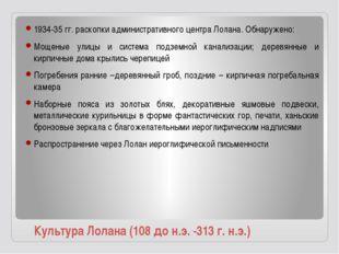 Культура Лолана (108 до н.э. -313 г. н.э.) 1934-35 гг. раскопки административ