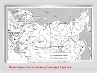 Мезолитические памятники Северной Евразии