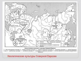 Неолитические культуры Северной Евразии