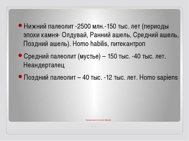 Периодизация палеолита Евразии Нижний палеолит -2500 млн.-150 тыс. лет (перио...