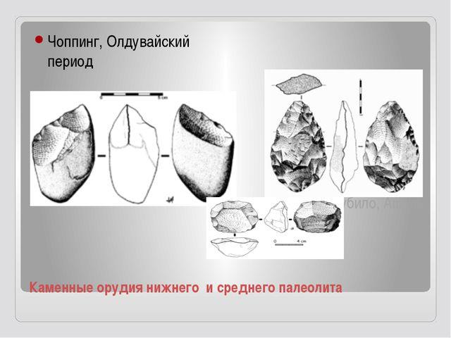 Каменные орудия нижнего и среднего палеолита Чоппинг, Олдувайский период Руби...