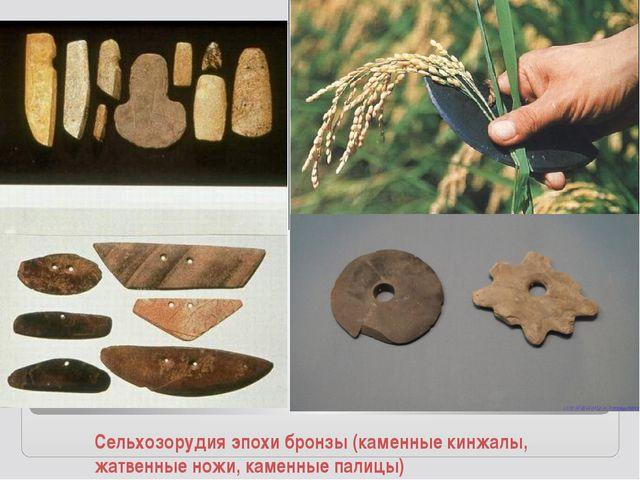 Сельхозорудия эпохи бронзы (каменные кинжалы, жатвенные ножи, каменные палицы)