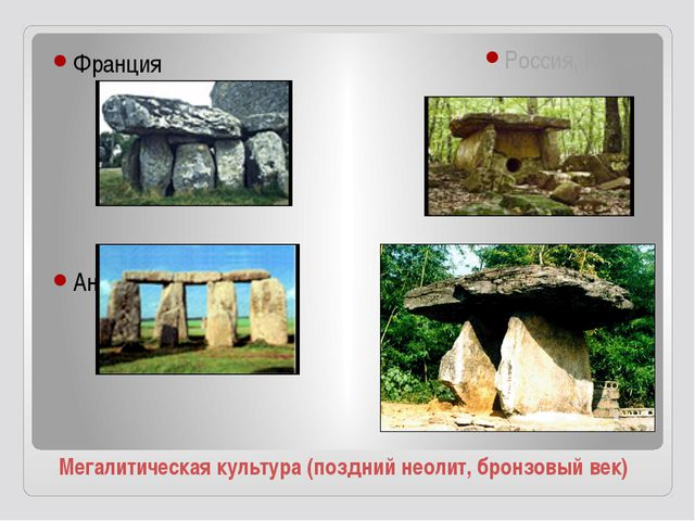 Мегалитическая культура (поздний неолит, бронзовый век) Франция Англия Россия...