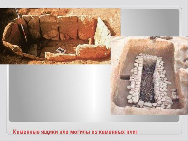 Каменные ящики или могилы из каменных плит