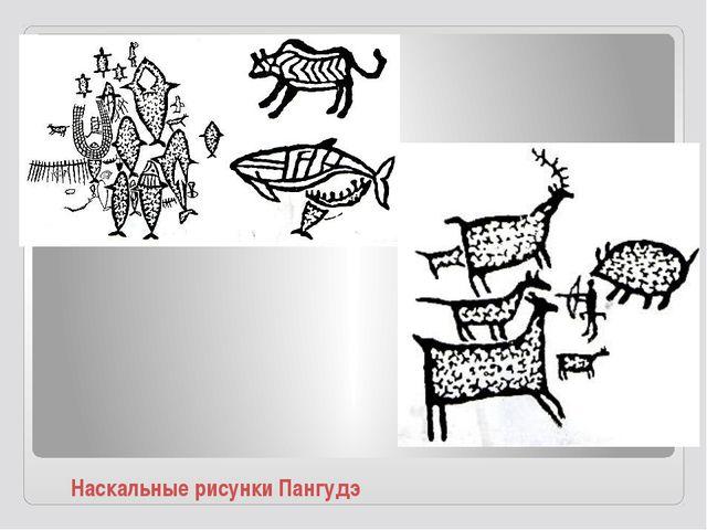 Наскальные рисунки Пангудэ