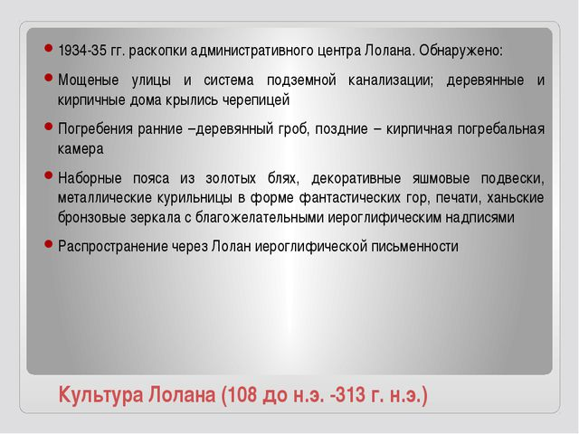 Культура Лолана (108 до н.э. -313 г. н.э.) 1934-35 гг. раскопки административ...