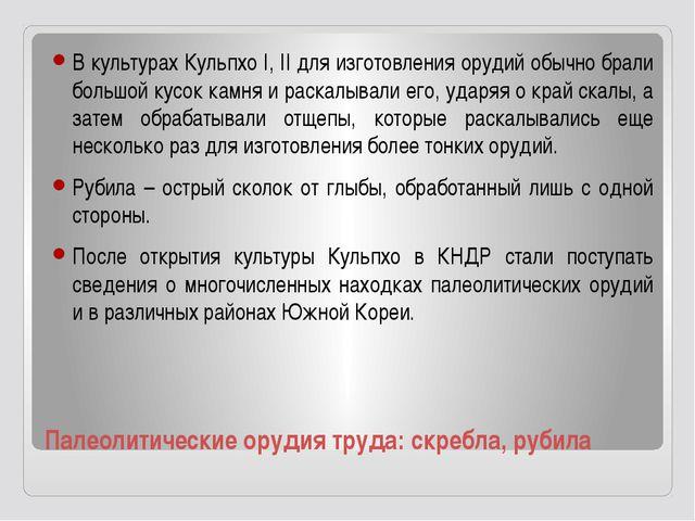 Палеолитические орудия труда: скребла, рубила В культурах Кульпхо I, II для и...