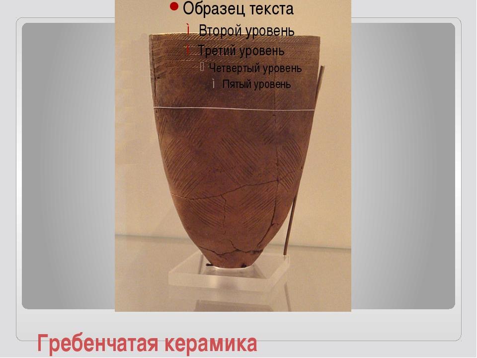 Гребенчатая керамика