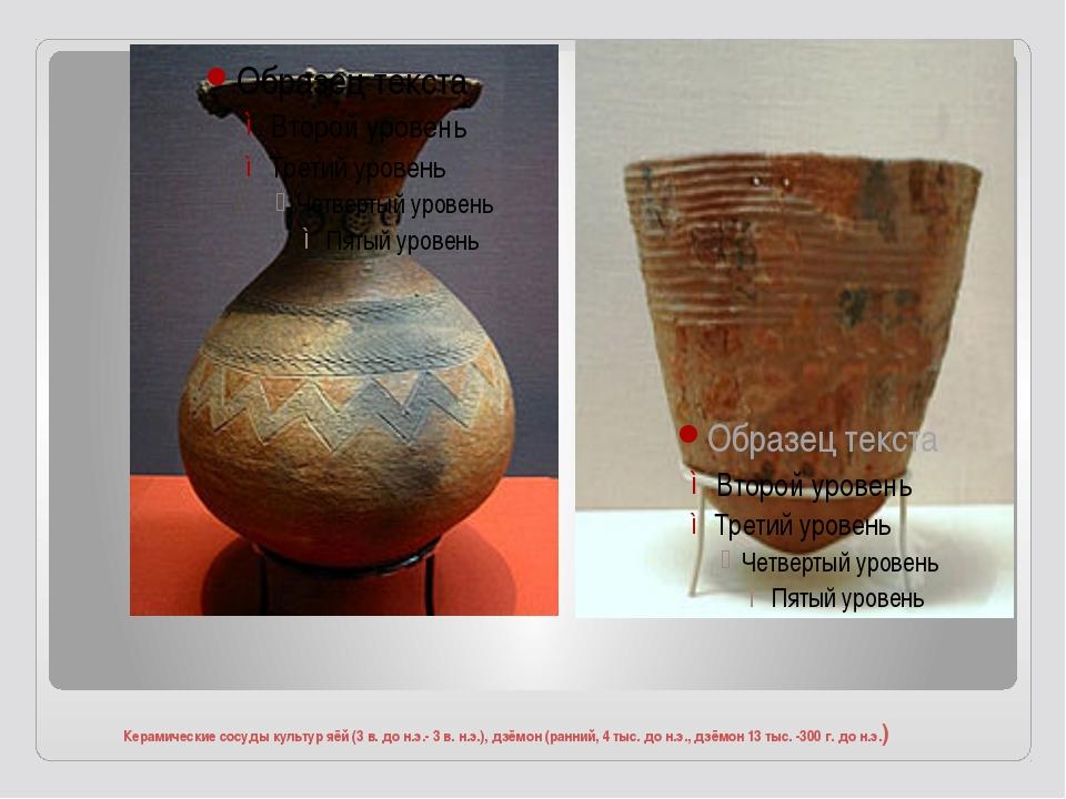 Керамические сосуды культур яёй (3 в. до н.э.- 3 в. н.э.), дзёмон (ранний, 4...