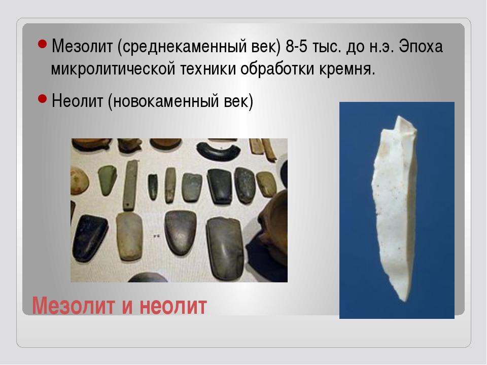 Мезолит и неолит Мезолит (среднекаменный век) 8-5 тыс. до н.э. Эпоха микролит...
