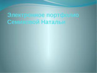 Электронное портфолио Семиковой Натальи