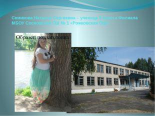 Семикова Наталья Сергеевна – ученица 9 класса Филиала МБОУ Сосновская СШ № 1