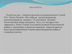 Мои проекты. Я работала над учебным проектом под руководством Гусевой Н.В. «К