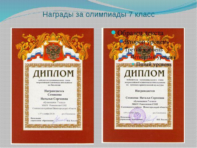 Награды за олимпиады 7 класс