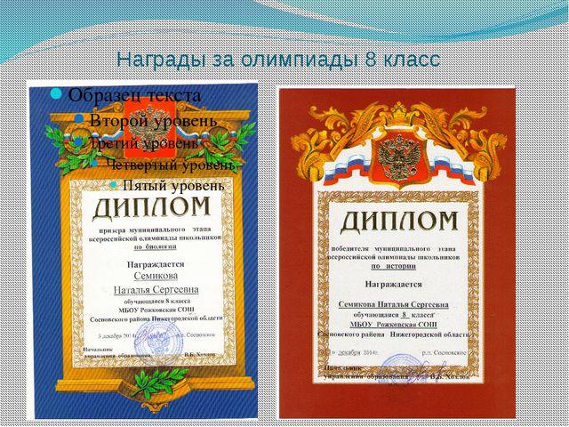 Награды за олимпиады 8 класс