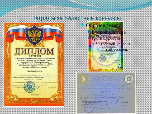 Награды за областные конкурсы