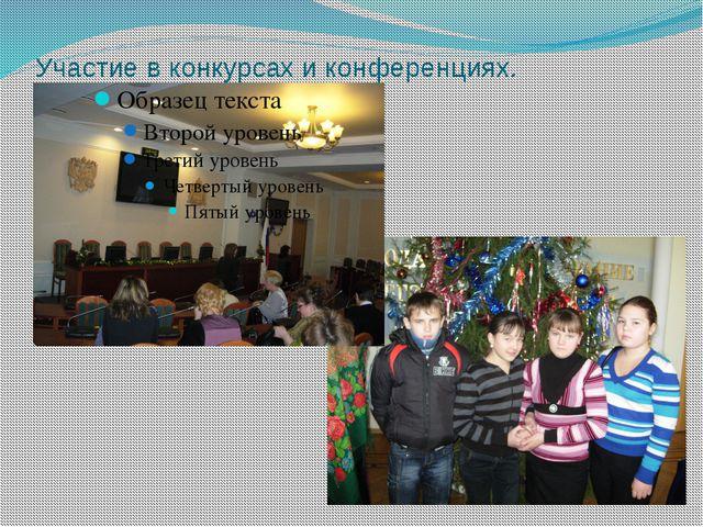 Участие в конкурсах и конференциях.