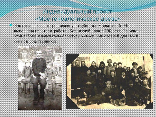Индивидуальный проект «Мое генеалогическое древо» Я исследовала свою родослов...