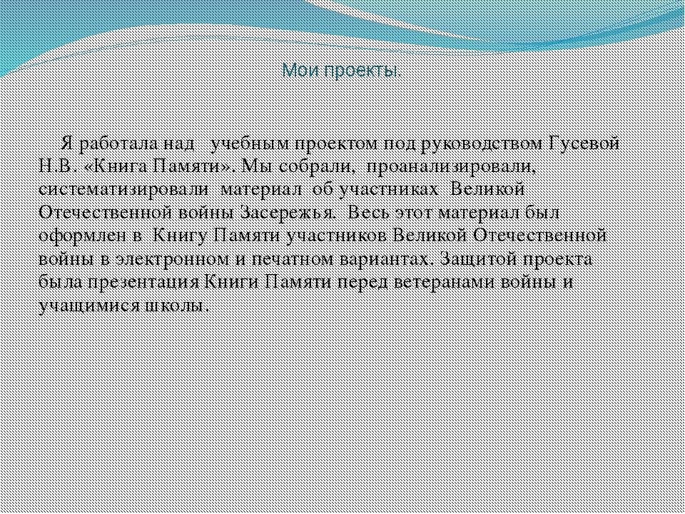 Мои проекты. Я работала над учебным проектом под руководством Гусевой Н.В. «К...