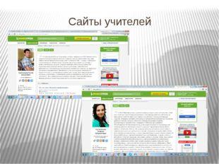 Сайты учителей