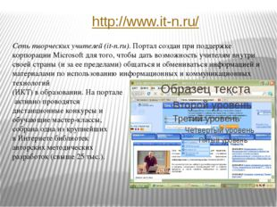 http://www.it-n.ru/ Сеть творческих учителей (it-n.ru). Портал создан при под