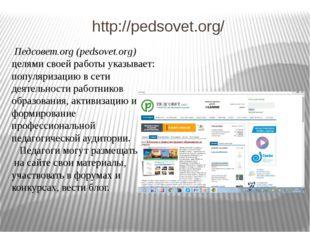 http://pedsovet.org/ Педсовет.org (pedsovet.org) целями своей работы указывае