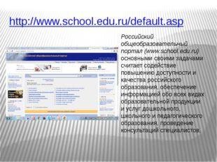 http://www.school.edu.ru/default.asp Российский общеобразовательный портал (w