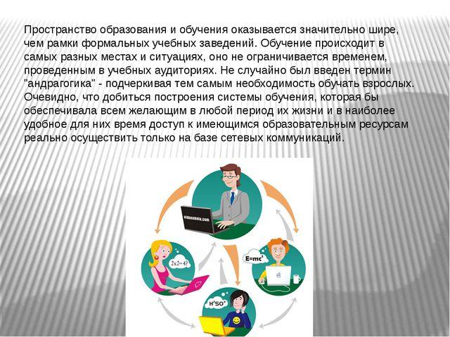 Пространство образования и обучения оказывается значительно шире, чем рамки ф...