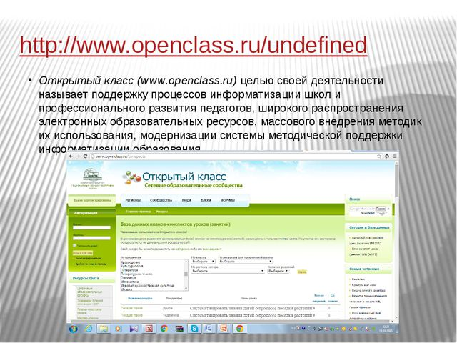 http://www.openclass.ru/undefined Открытый класс (www.openclass.ru) целью сво...