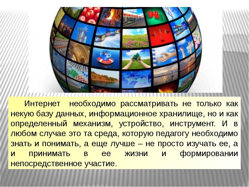 Интернет необходимо рассматривать не только как некую базу данных, информаци...