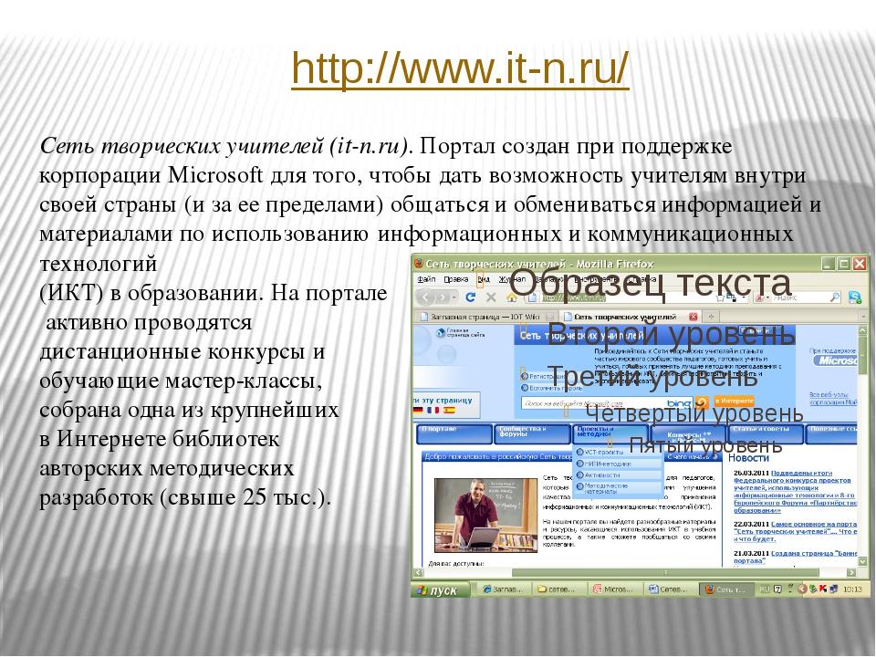 http://www.it-n.ru/ Сеть творческих учителей (it-n.ru). Портал создан при под...