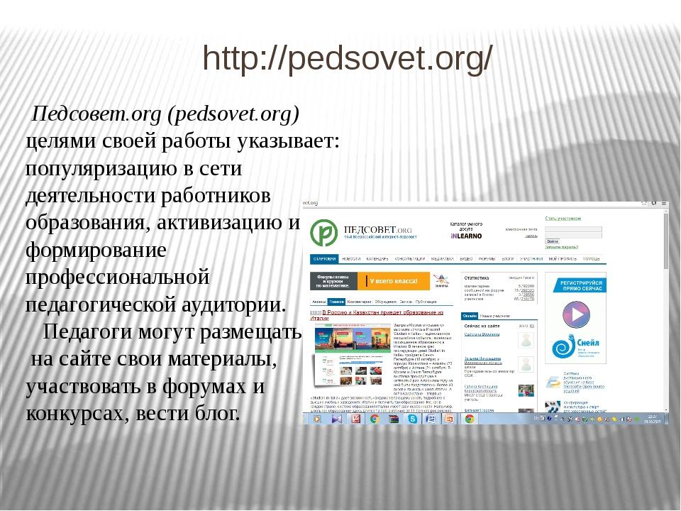 http://pedsovet.org/ Педсовет.org (pedsovet.org) целями своей работы указывае...