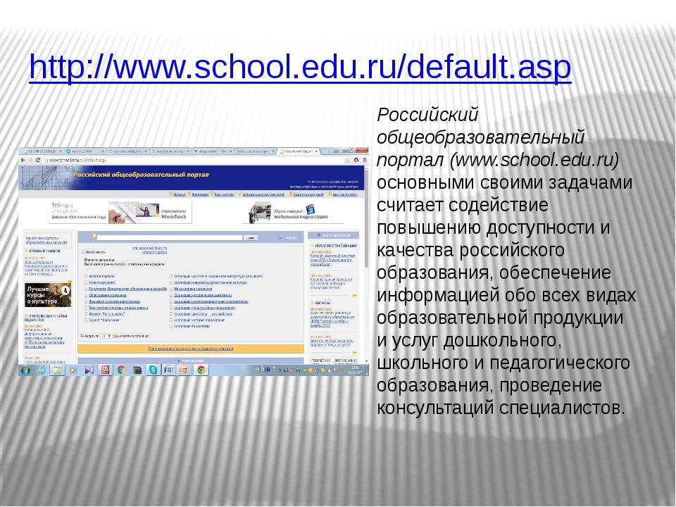 http://www.school.edu.ru/default.asp Российский общеобразовательный портал (w...