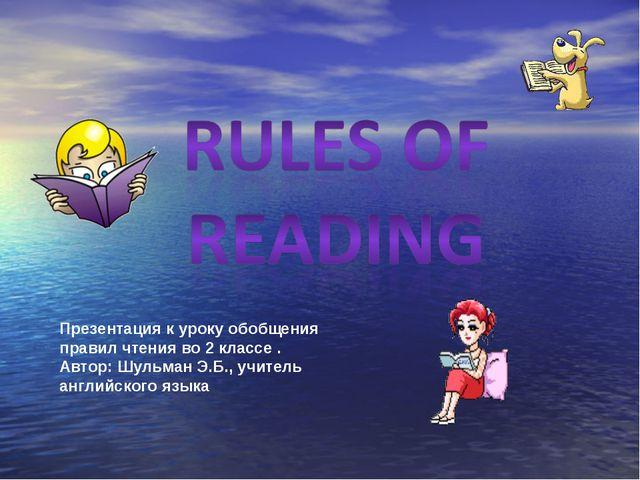 Презентация к уроку обобщения правил чтения во 2 классе . Автор: Шульман Э.Б....
