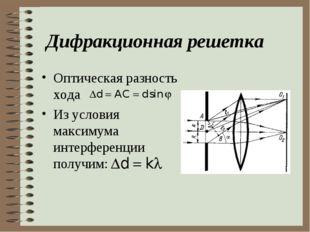 Дифракционная решетка Оптическая разность хода Из условия максимума интерфере