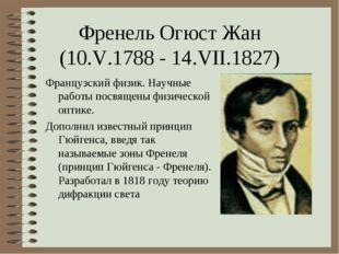 Френель Огюст Жан (10.V.1788 - 14.VII.1827) Французский физик. Научные работы
