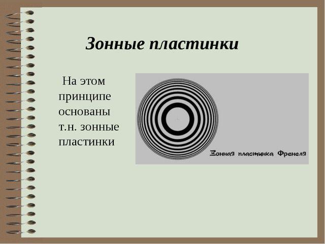 Зонные пластинки На этом принципе основаны т.н. зонные пластинки